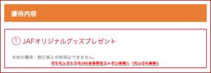 ポケモンストアのJAF会員限定クーポン情報!(サンプル画像)