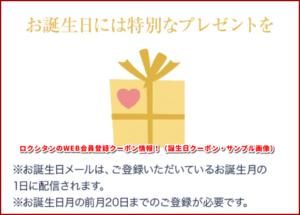 ロクシタンのWEB会員登録クーポン情報!(誕生日クーポン・サンプル画像)