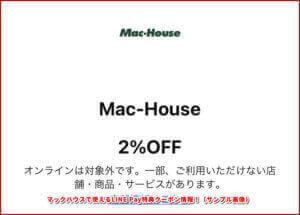 マックハウスで使えるLINE Pay特典クーポン情報!(サンプル画像)