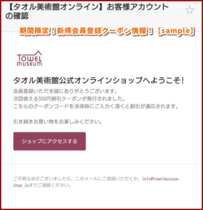期間限定!新規会員登録クーポン情報!【sample】