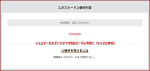 シェルターのエポトクプラザ限定クーポン情報!(サンプル画像)