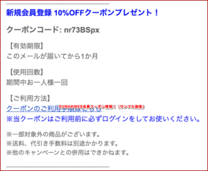 PUMAのWEB会員クーポン情報!(サンプル画像)
