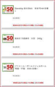 杏林堂の公式アプリ限定クーポン情報!(サンプル画像)