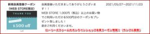 ローリーズファームのオンラインショップ会員クーポン情報!(サンプル画像)