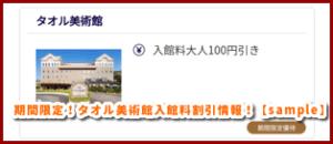 期間限定!タオル美術館入館料割引情報!【sample】