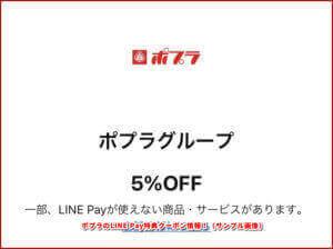 ポプラのLINE Pay特典クーポン情報!(サンプル画像)