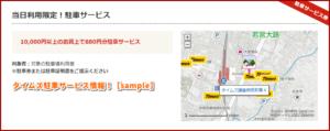 タイムズ駐車サービス情報!【sample】