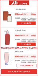 クスリのアオキの公式アプリ限定クーポン情報!(サンプル画像)