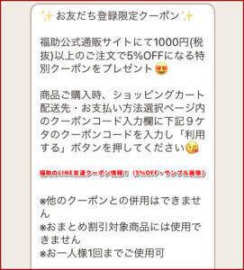 福助のLINE友達クーポン情報!(5%OFF・サンプル画像)