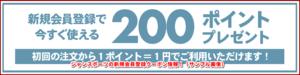 ジャンスポーツの新規会員登録クーポン情報!(サンプル画像)