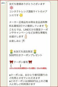 メアシスのLINE友達限定クーポン情報!(サンプル画像)