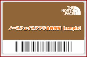ノースフェイスアプリ会員情報【sample】