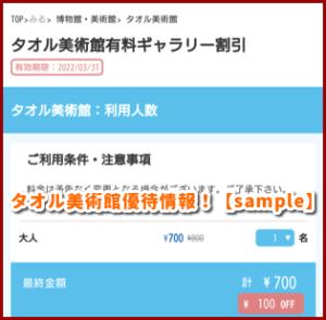 タオル美術館優待情報!【sample】