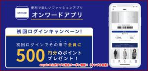 anysisの公式アプリ限定クーポン情報!(サンプル画像)