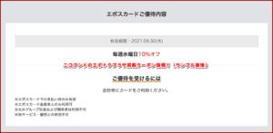 ニコアンドのエポトクプラザ掲載クーポン情報!(サンプル画像)