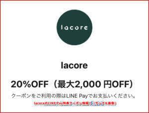 lacoreのLINE Pay特典クーポン情報!(サンプル画像)