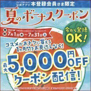 アインズトルペの公式アプリ限定クーポン情報!(最大5,000円OFF・サンプル画像)