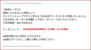 中川政七商店の新規会員登録クーポン情報!(サンプル画像)