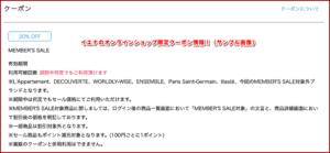 イエナのオンラインショップ限定クーポン情報!(サンプル画像)
