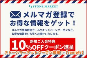 ストーンマーケットクーポン情報!【sample】