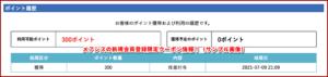メアシスの新規会員登録限定クーポン情報!(サンプル画像)