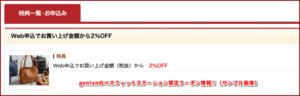 gentenのベネフィットステーション限定クーポン情報!(サンプル画像)