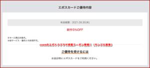 coenのエポトクプラザ掲載クーポン情報!(サンプル画像)