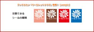 アンデルセン「マーガレットクラブ」情報!【sample】
