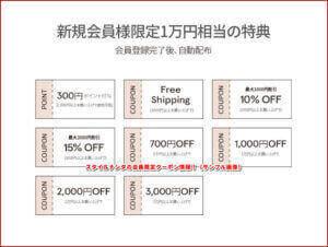 スタイルナンダの会員限定クーポン情報!(サンプル画像)