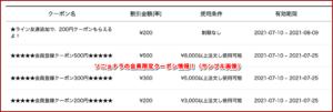 ソニョナラの会員限定クーポン情報!(サンプル画像)