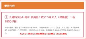 カンドゥーで使える!JAF会員限定クーポン情報!(サンプル画像)