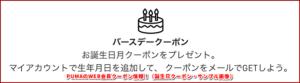 PUMAのWEB会員クーポン情報!(誕生日クーポン・サンプル画像)