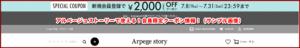 アルページュストーリーで使える!会員限定クーポン情報!(サンプル画像)