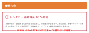 ニコニコレンタカーで使える!JAFナビ掲載クーポン情報!(サンプル画像)