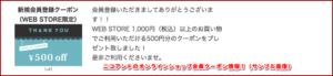 ニコアンドのオンラインショップ会員クーポン情報!(サンプル画像)