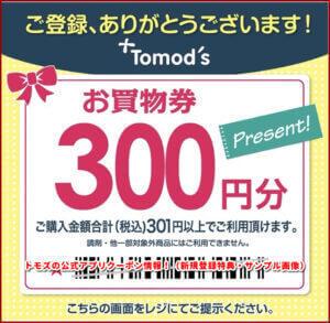 トモズの公式アプリクーポン情報!(新規登録特典・サンプル画像)
