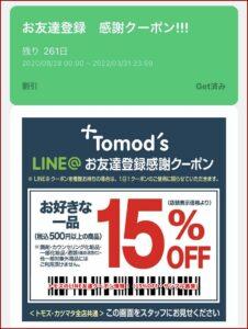 トモズのLINE友達クーポン情報!(15%OFF・サンプル画像)