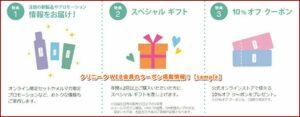 クリニーク WEB会員のクーポン掲載情報!【sample】