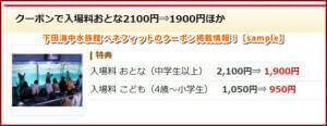 下田海中水族館 ベネフィットのクーポン掲載情報!【sample】