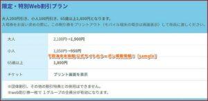 下田海中水族館 公式サイトのクーポン掲載情報!【sample】