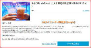 公式サイトクーポン掲載情報【sample】