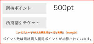 ニールズヤード WEB会員登録クーポン情報![sample]