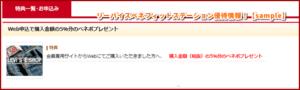 リーバイスベネフィットステーション優待情報!【sample】