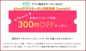 glensアプリクーポン掲載情報【sample】