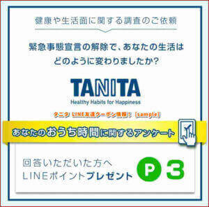 タニタ  LINE友達クーポン情報![sample]