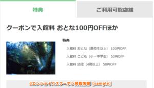 dエンジョイパスクーポン掲載情報【sample】