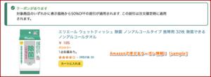 Amazonで使えるクーポン情報!【sample】