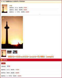 京都タワーベネフィットステーションクーポン情報![sample]
