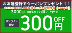 SKIN FOOD LINE友達クーポン配信情報【sample】