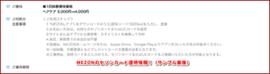 MEZONのセゾンカード優待情報!(サンプル画像)